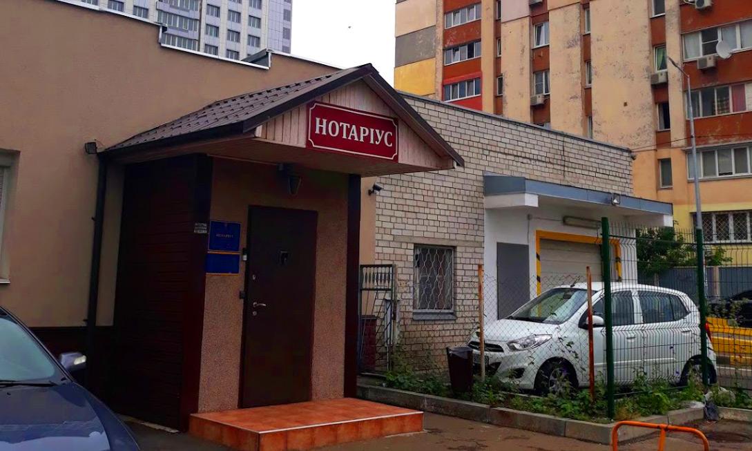 Офис нотариуса Устинова Ирина Евгеньевна, Киев, Березняки, Днепровская набережная 3